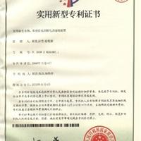 单相接地故障选线装置  专利证书