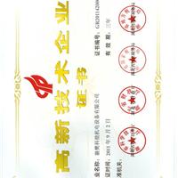 襄阳科能公司 高新技术企业证书