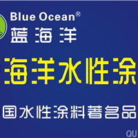 蓝海洋水性环保涂料全国招商