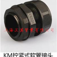 供应KM拧紧式软管接头