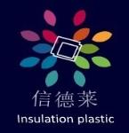 深圳市信德莱塑胶材料有限公司
