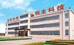 汝州市恒生科技发展有限公司