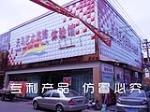 北京中广普天科技发展有限公司