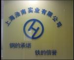 上海浍南实业有限公司