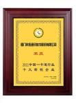 2011中国一卡通行业十大新锐企业