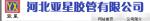 河北亚星胶管有限公司