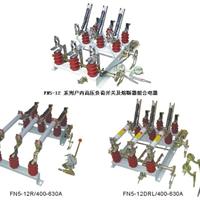 FN5-12/630A内交流高压负荷开关