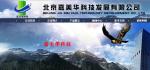 北京嘉美华科技发展有限公司