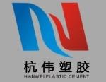 杭州汉伟塑胶有限公司