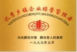 大城鑫源防腐保温设备有限公司