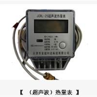 厂家供应有线远传热量表