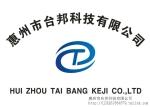惠州市台邦科技有限公司