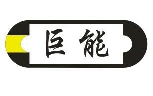 青岛巨能橡胶有限公司