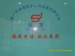 佛山市尚�Z阳光门窗系统有限公司
