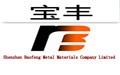 深圳宝丰金属材料有限公司