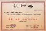 企业AAA证书