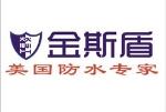 广州金斯盾建材有限公司