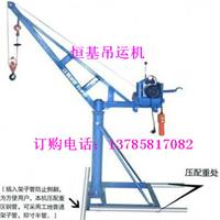 供应恒基室外吊运机建筑专用吊重大
