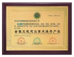 全国工程建设重点推荐产品证书