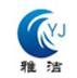 东莞市雅芬酒店用品有限公司