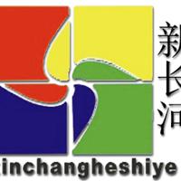 济南新长河实业有限公司