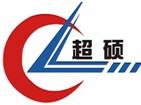 超硕工程青岛公司
