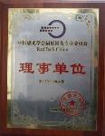 中国感光学会辐射固化专业委员会理事单位