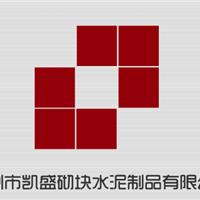锦州市凯盛彩砖厂