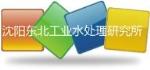 沈阳东北工业水处理研究所