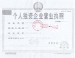 东莞市东森聚氨酯制品厂(个体经营)