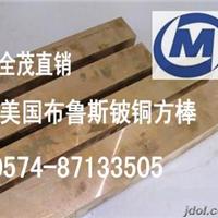 供应进口高性能铍铜板C17200特点介绍