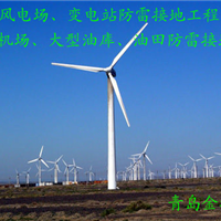 承接风电场、变电站、大型油库、飞机场等防雷接地工程(图)