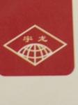 长葛市宇龙防渗工程有限公司