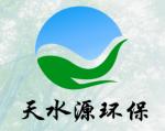 无锡天水源环保科技有限公司