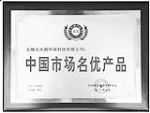中国市场名优产品