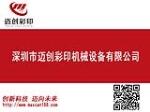 深圳迈创彩印机械设备有限公司