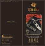 浙江恒鑫锁业有限公司
