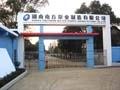 湖南南方泵业制造有限公司