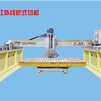 供应石英石加工机械-红外线桥式切割机