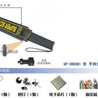 供应GP3003B1手持金属探测器