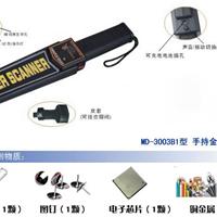 供应MD3003B1手持金属探测器