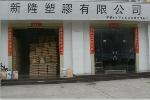 东莞市新隆塑胶有限公司