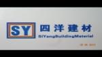 吉林省四洋建材有限公司