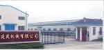 河北东升建筑机械设备有限公司