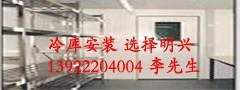 广州速冻冷库工程明兴承接大型肉类冷库制作车间