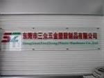 东莞市三众五金塑胶制品有限公司