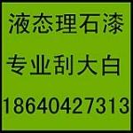 沈阳天胜外墙改色翻新公司