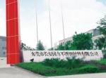 广东园方不锈钢材料有限公司