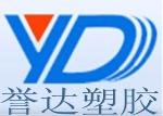 广州市誉达塑胶制品有限公司