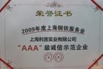 上海钢铁服务行业AAA级诚信单位